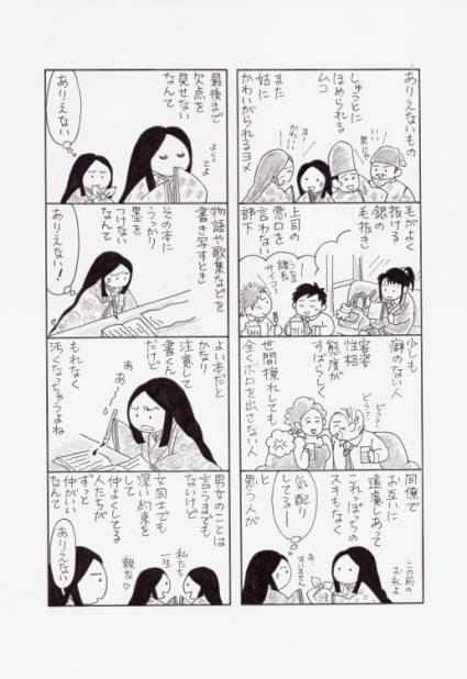ありがたき 語 訳 もの 現代 枕草子
