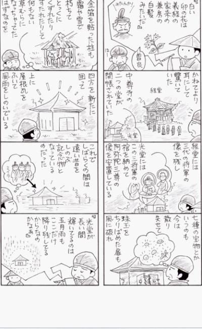hiraizumi2.jpg