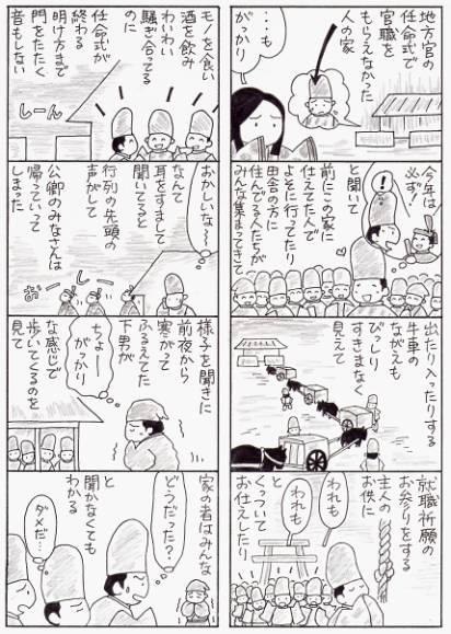 除目に司得ぬ人の家(すさまじき...