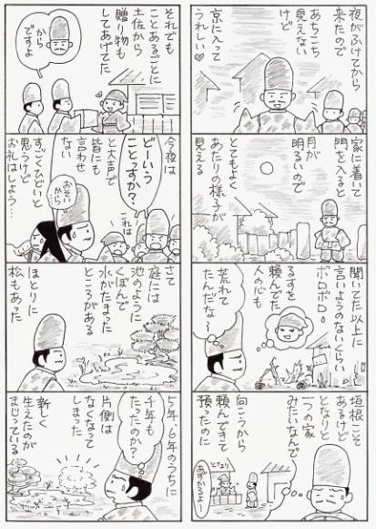 帰京①: 高校古文こういう話