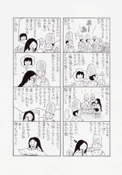 帰京②: 高校古文こういう話