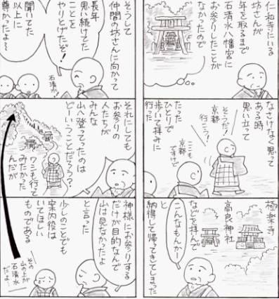 ninnaji.jpg