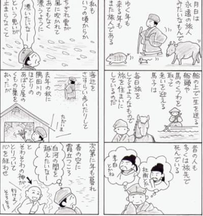 tabidachi1.jpg