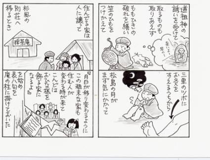 tabidachi2.jpg