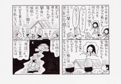 taketori4.jpg