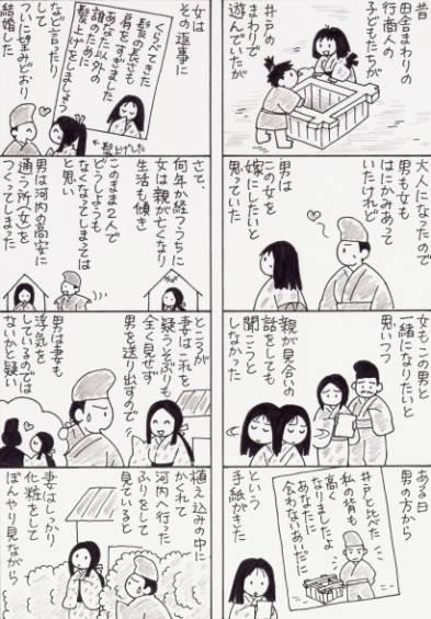 tsutsuidutsu1.jpg