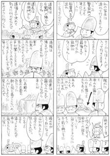 kimodameshi2.jpeg