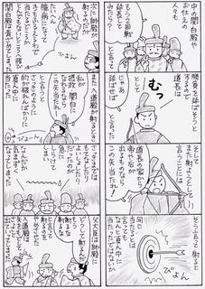 kurabeyumi.sochi2.jpg