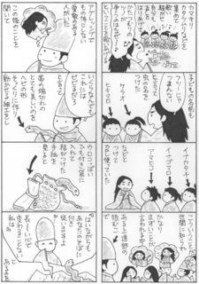 mushimedu5.jpeg