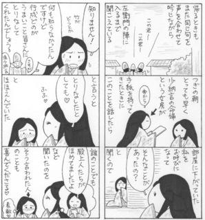 satsuki4.jpeg