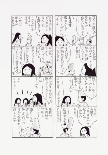 amenouchi2.jpg