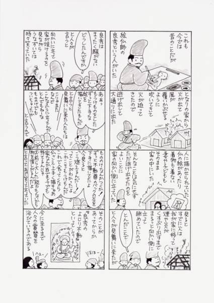 ebutsushi.jpg