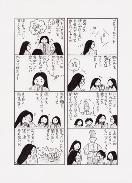 hashitanakimono.jpg