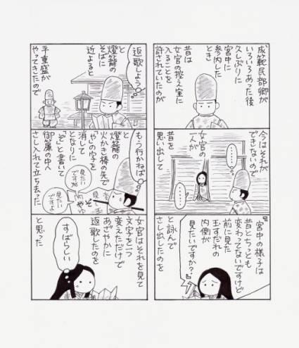 大江山の歌 たはぶる 意味