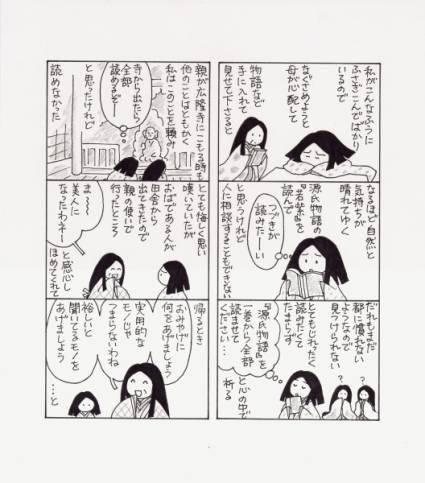 monogatari1.jpg