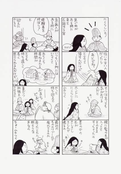 nikukimono1.jpg