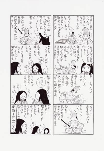 nikukimono2.jpg