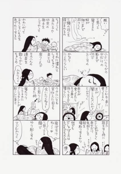 nikukimono3.jpg