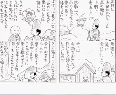 onoyuki2.jpg