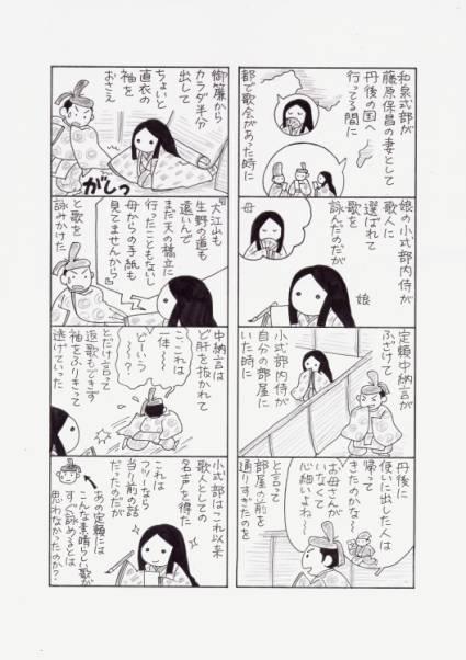 ooeyama.jpg