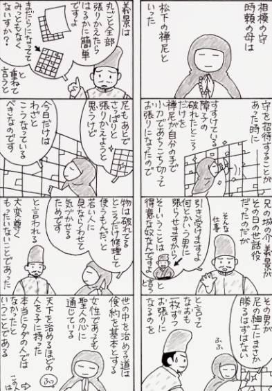sagaminokami.jpg