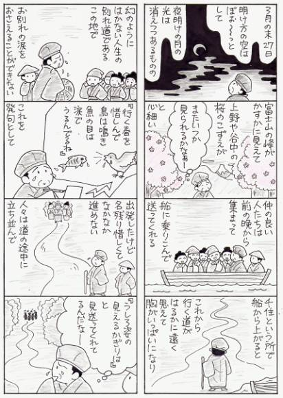 tabidachi3.jpg