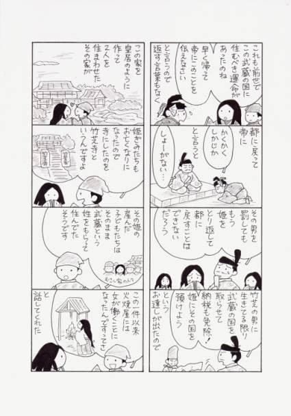 takeshiba5.jpg