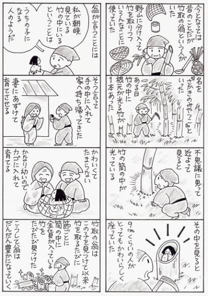 taketori1.jpg