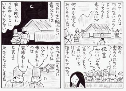 taketori5.jpg