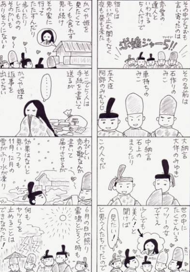 taketori6.jpg