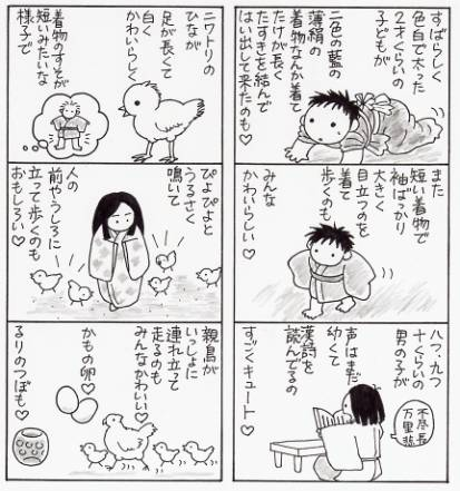 utsukushikimono2.jpg