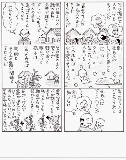 yukukawa2.jpg
