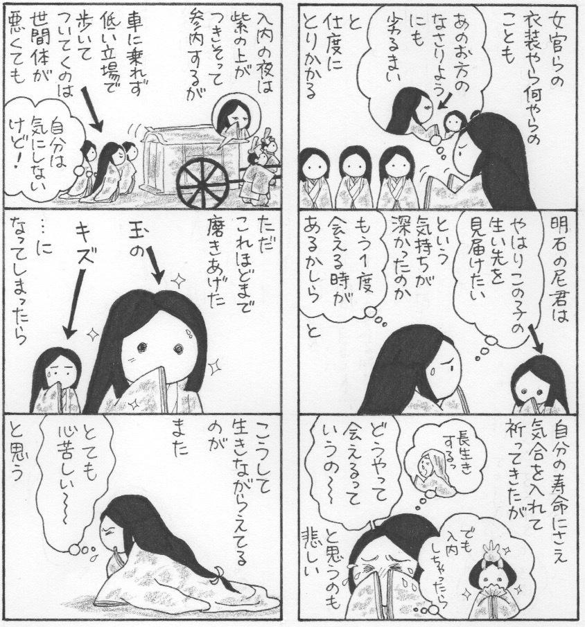源氏物語 車争ひ 解説
