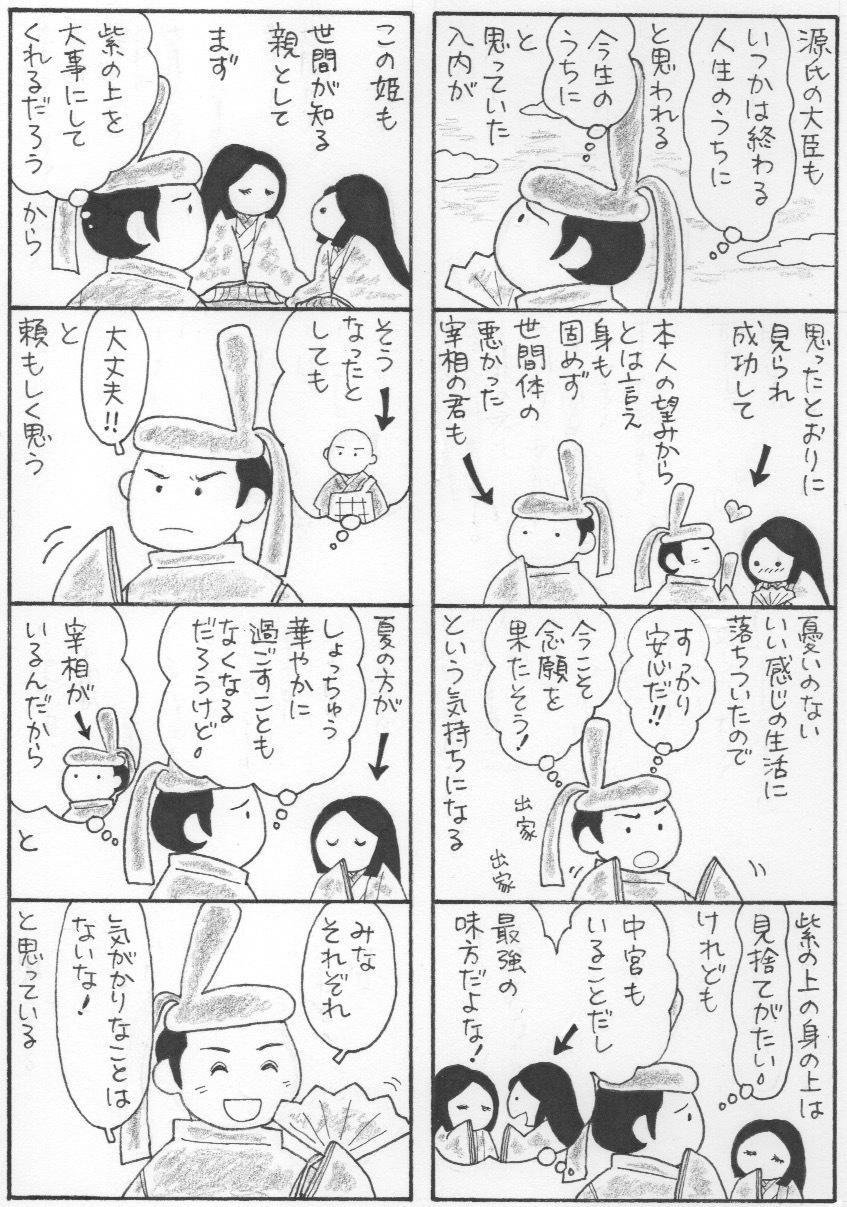 の 訳 明石 入内 現代 語 の 姫君