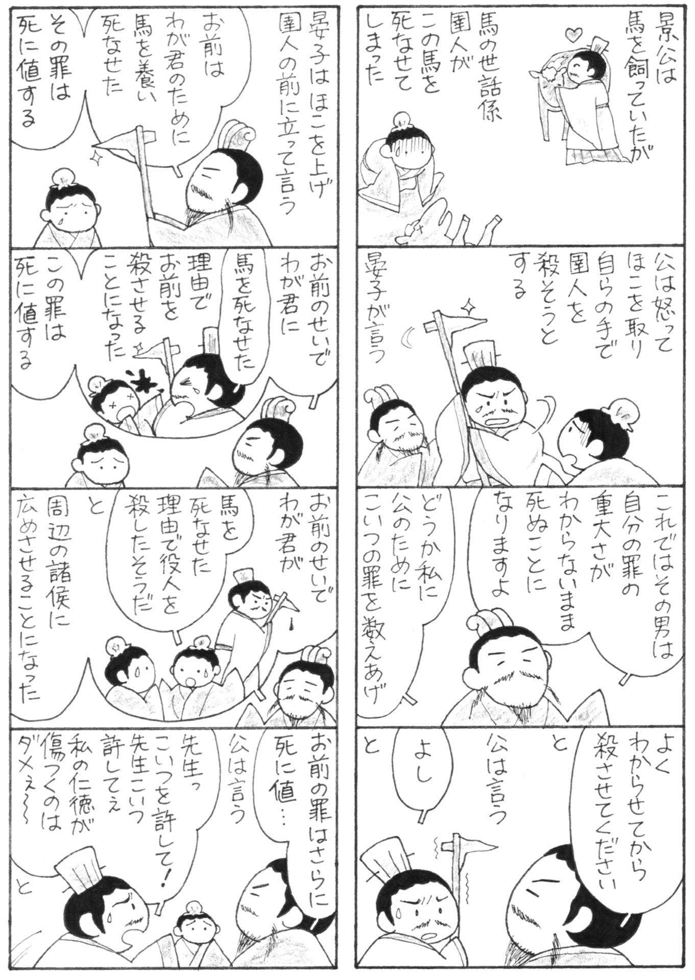 圉人之罪: 高校古文こういう話