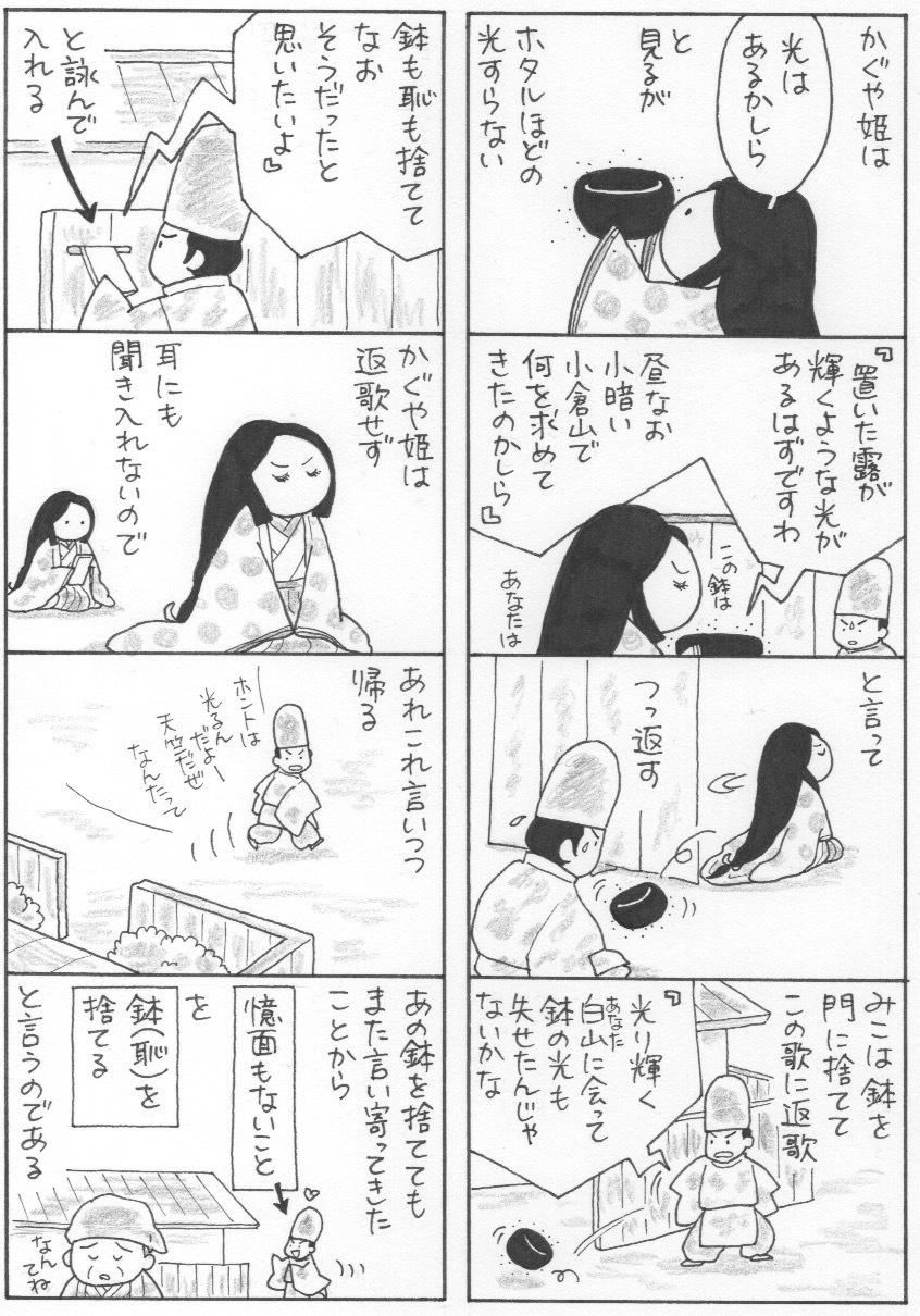 かぐや 姫 の 昇天 物語 竹 品詞 分解 取