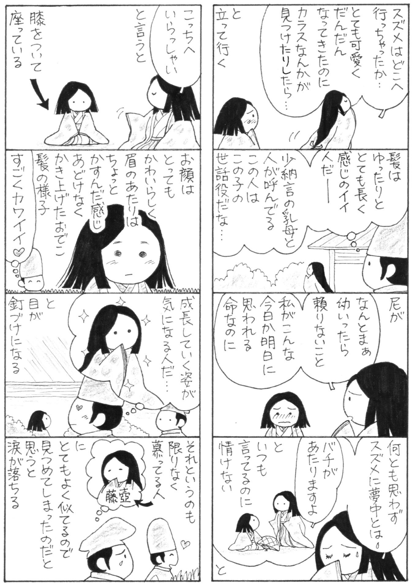 北山 の 訳 現代 物語 語 源氏 垣間見