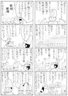 kimodameshi1.jpeg