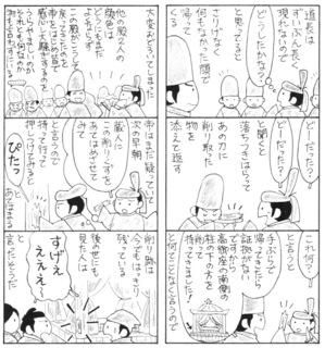 kimodameshi3.jpeg