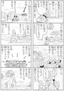 kuramochi1.jpeg