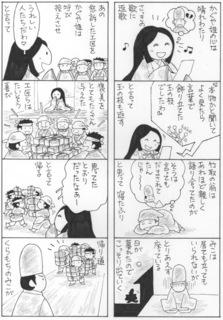 kuramochi11.jpeg