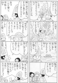 kuramochi8.jpeg