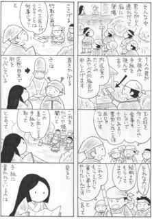 kuramochi9.jpeg