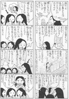 mushimedu3.jpeg