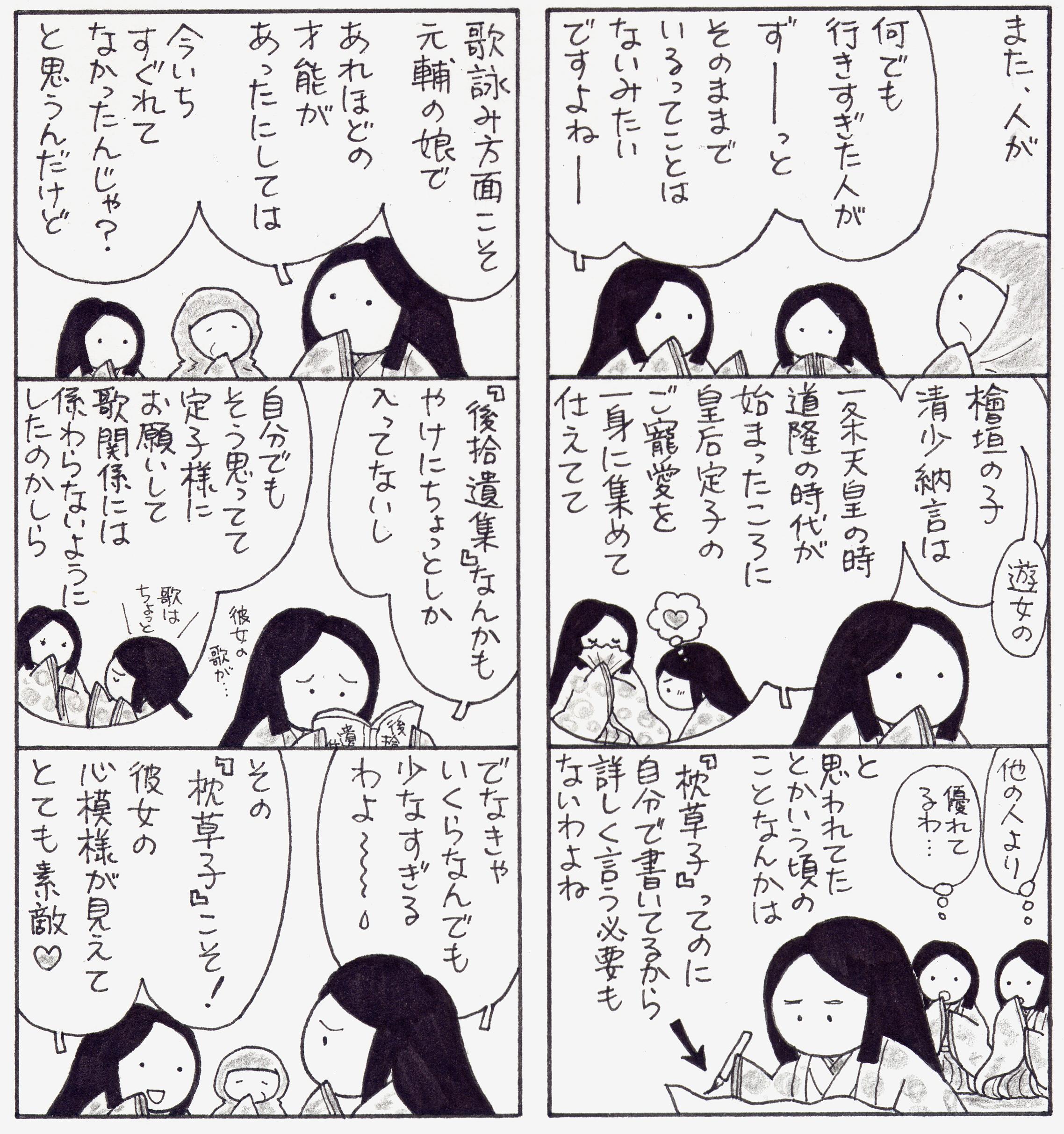 草子 紫式部 無名