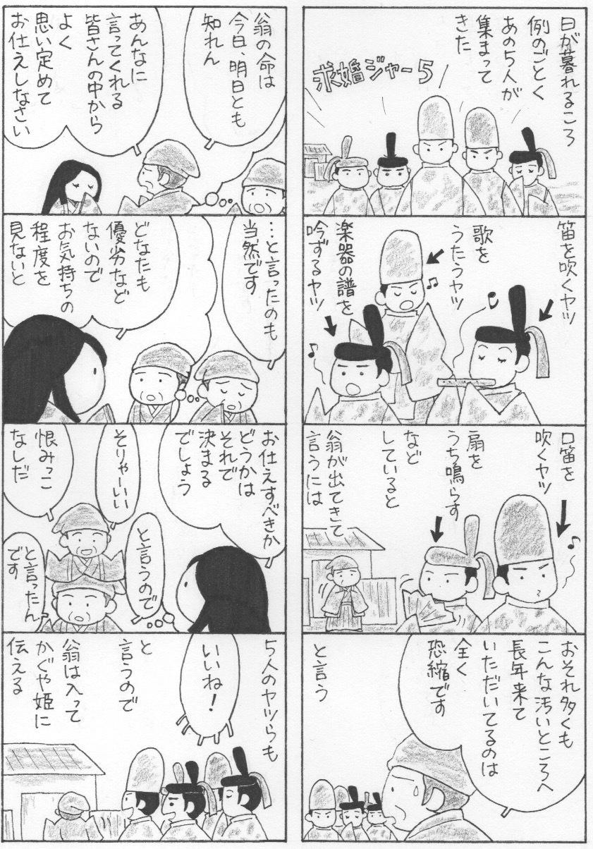 竹 取 物語 かぐや 姫 の 嘆き