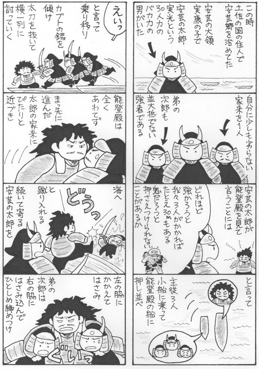 能登 殿 の 最期 現代 語 訳