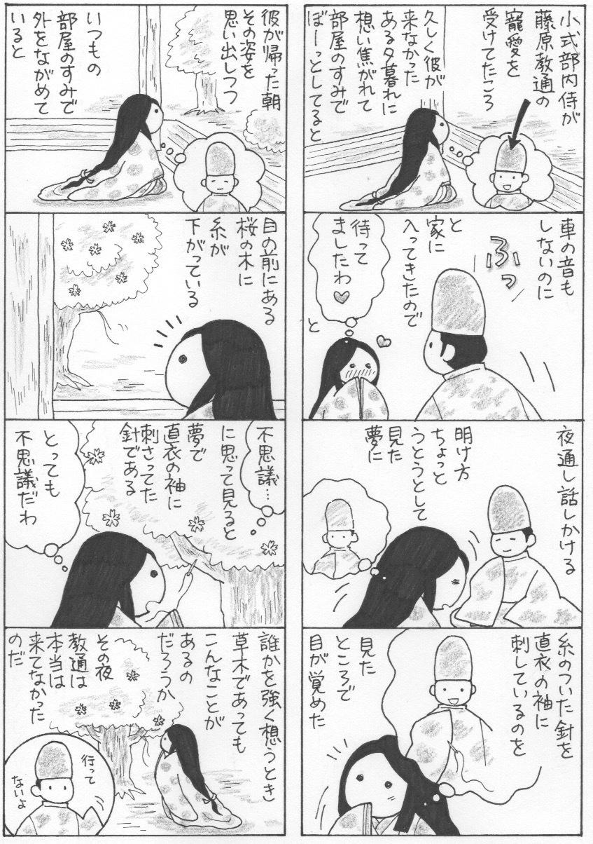 歌 江山 の 小 訳 の 大 が 事 口語 式 内侍 部