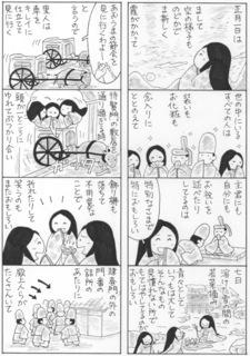 shougatsu1.jpeg