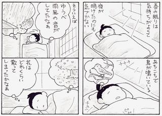 shungyo.jpg
